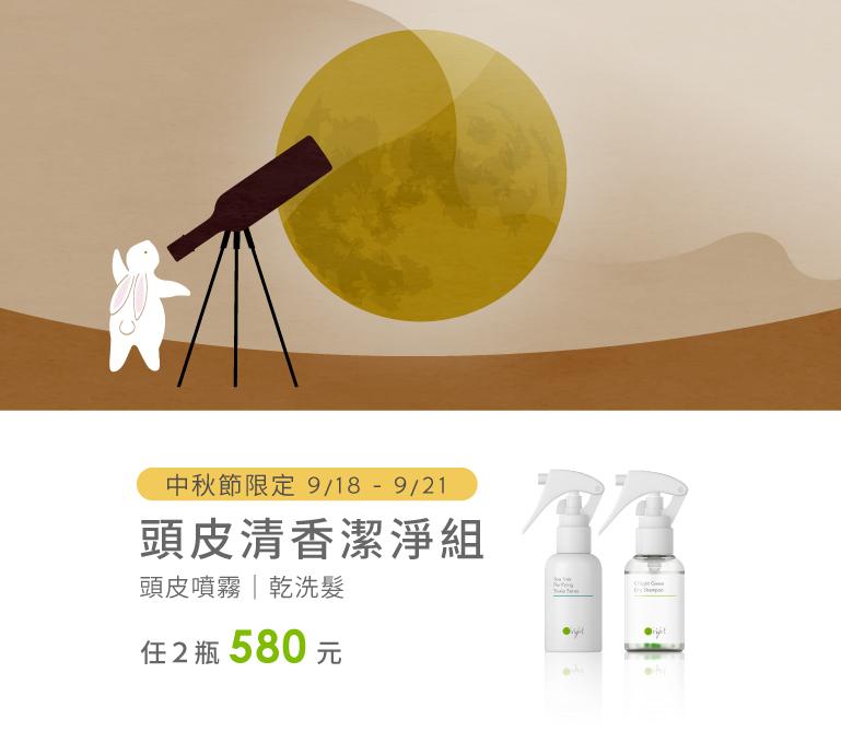 【中秋限定】頭皮噴霧/乾洗髮2瓶580元