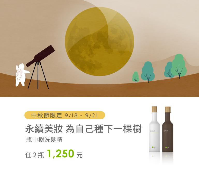 【中秋限定】瓶中樹2瓶1250元